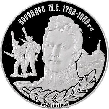 Монета «Генерал-фельдмаршал Воронцов М.С.» (фото - www ...
