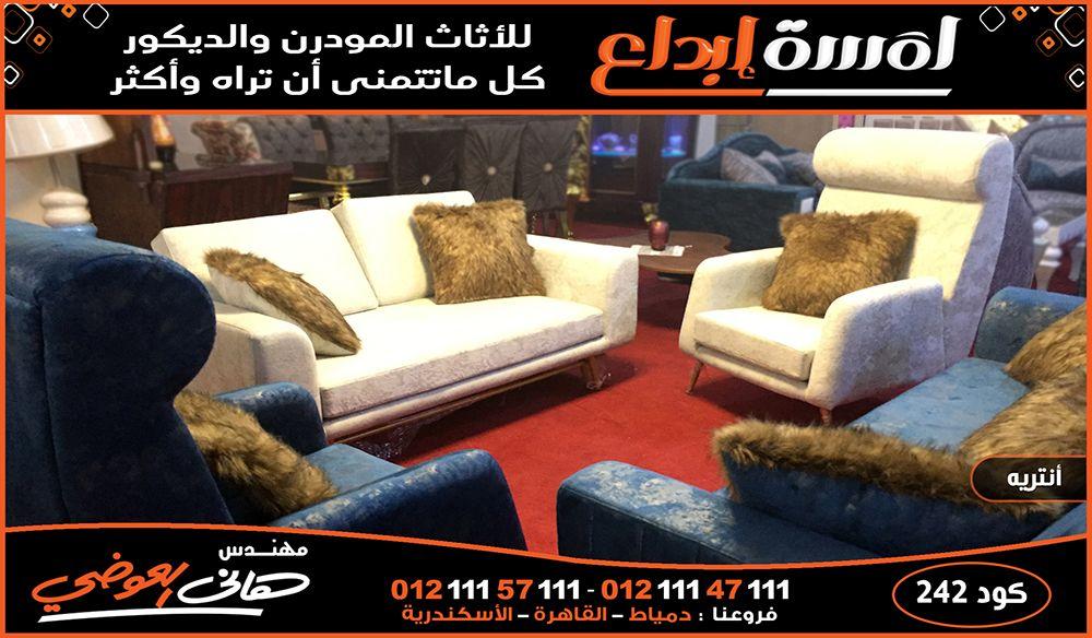 اثاث معارض اسكندرية اثاث معارض دمياط 2023 Furniture Living Room Decor