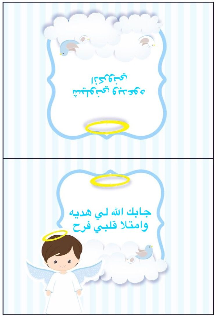 Pin By Sahorti On ثيمات اعياد ميلاد Baby Cards Baby Shawer Cards