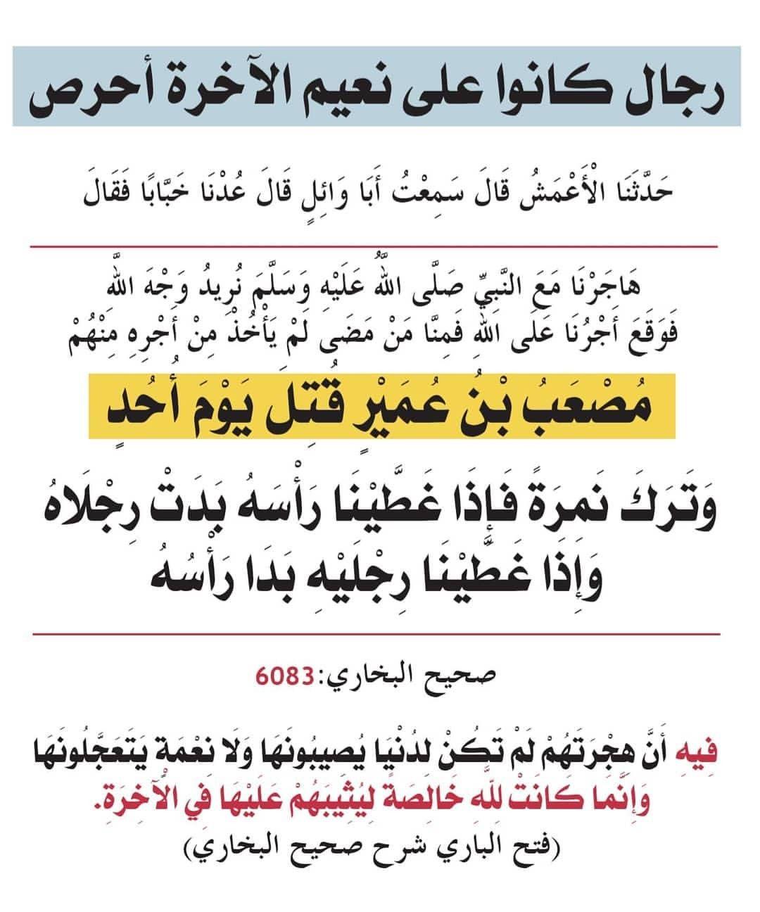 Pin By Alihamdan67 On منهاج النبوة Arabic Quotes Fayza Quotes