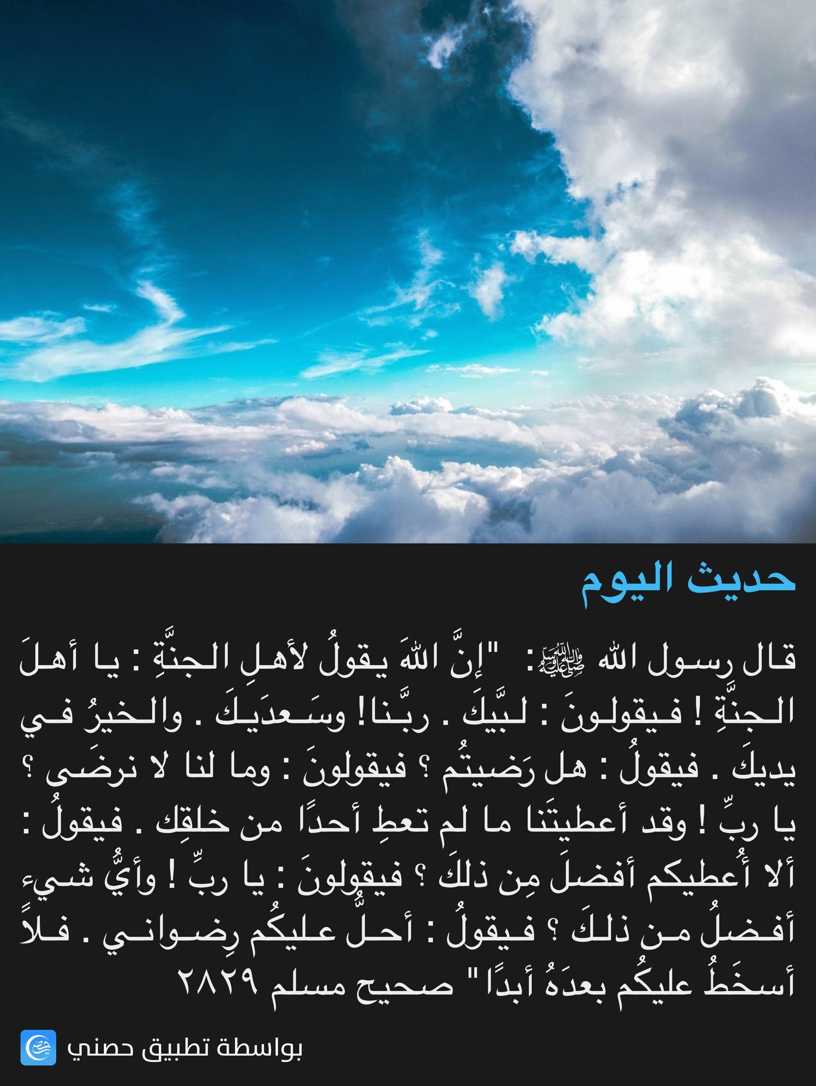 حديث اليوم Islamic Quotes Quran Islam Islam Hadith
