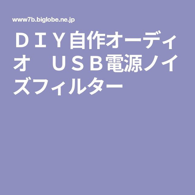 diy自作オーディオ usb電源ノイズフィルター オーディオ 電源 真空管アンプ