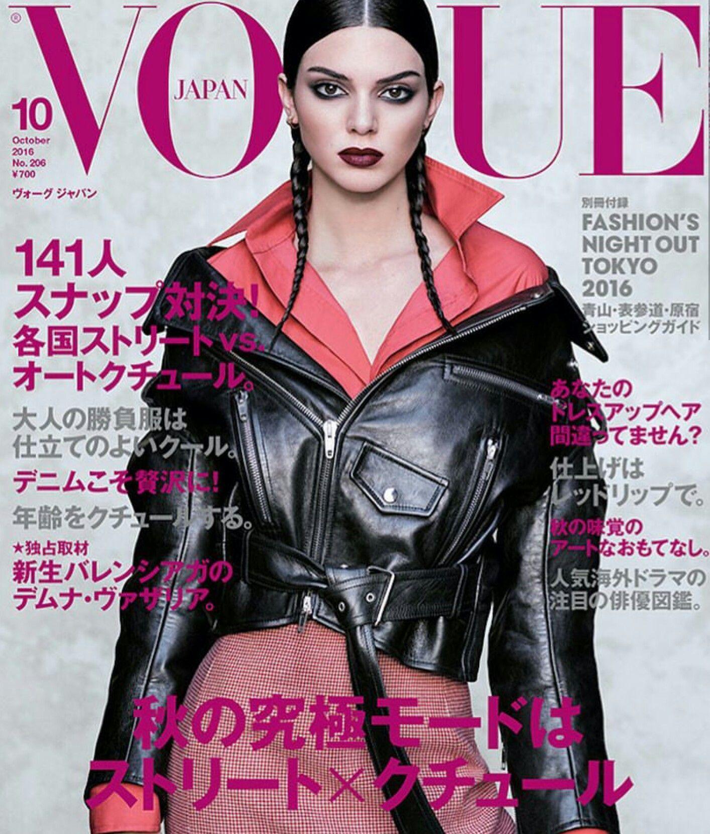 Encerrando com a Kendall, maravilhosa! Capa da Vogue Japão de outubro!⭐ #kendalljenner #fashion #inspiration #voguejapan