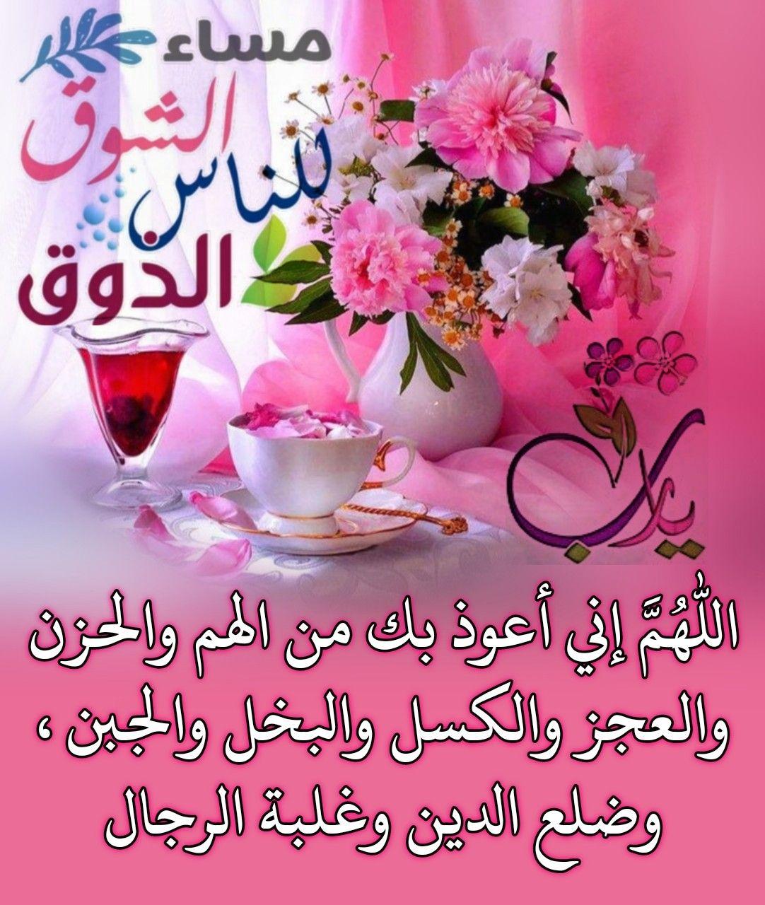 Pin By Khulood Om Hamoudy On مساء الخير Good Night Night Best