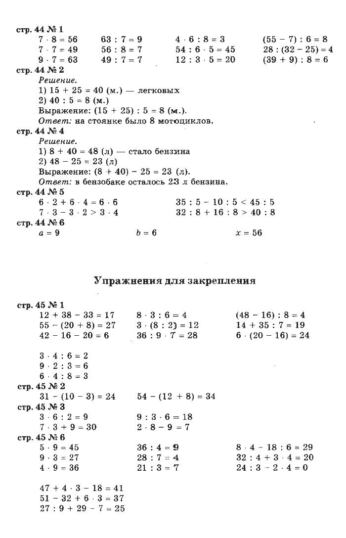 Паремская практическая грамматика немецкого языка решебник скачать