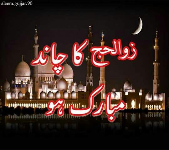 zil hajj ka chand mubarak