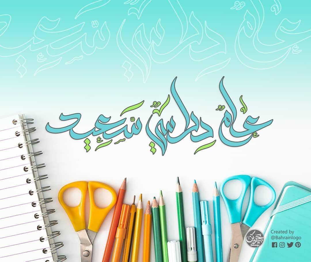 مع بداية عام الدراسي الجديد اللهم ارزق أبنائنا علما نافعا