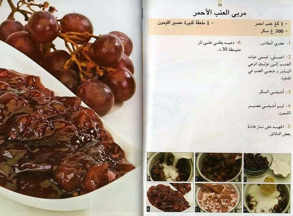 مربى العنب Ramadan Recipes Arabic Food Cooking