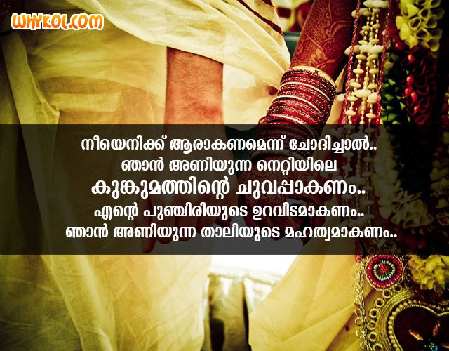 Love After Marriage Quotes In Malayalam After Marriage Quotes Marriage Quotes Sweet Love Words