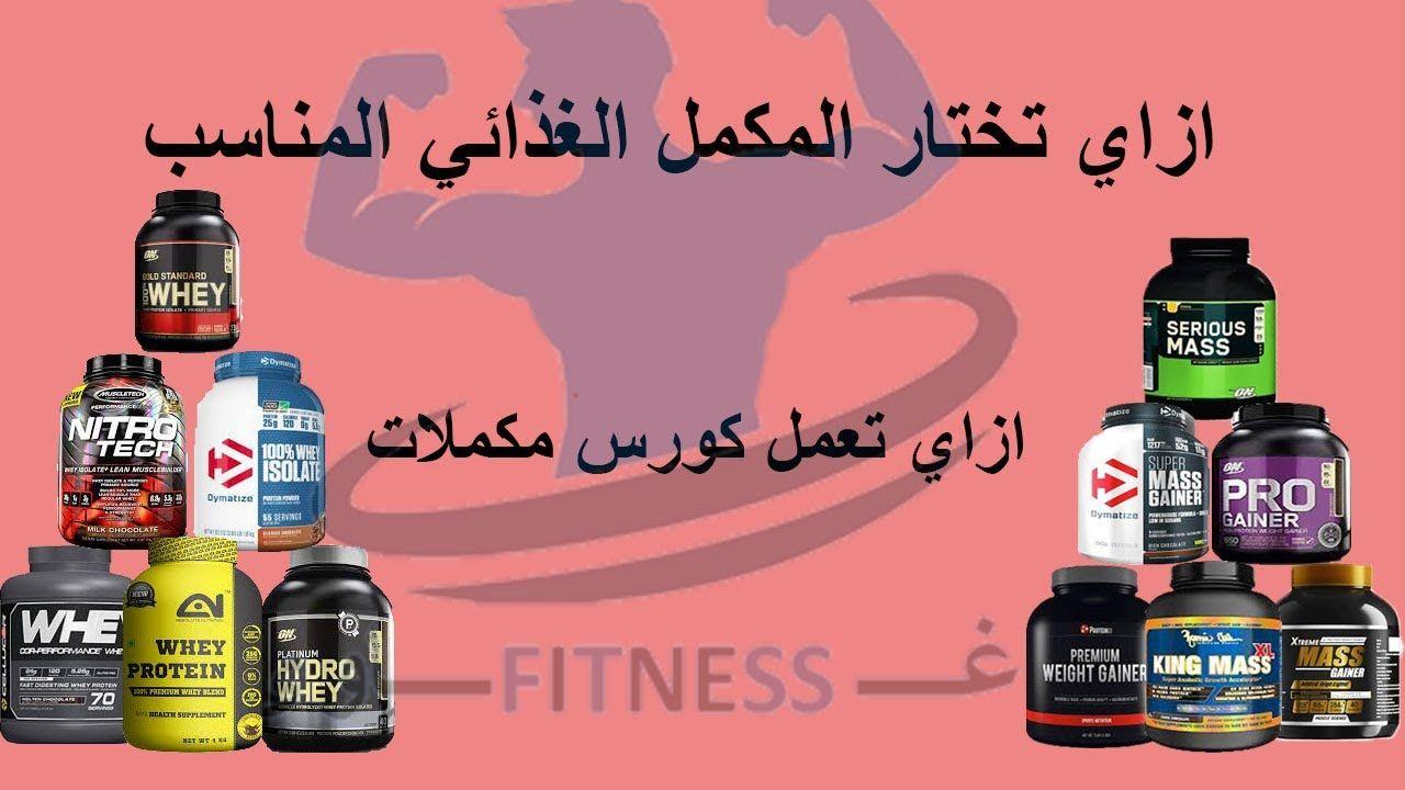 كيف تختار المكمل الغذائي المناسب لك وعمل كورس مكملات غذائية Weight Gainer King Mass Weights Workout