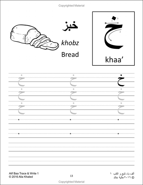 HomePlaySchool releases Part 2 in our series of Arabic Alphabet ...