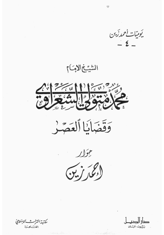 Pin By Mortady Nana On Pdf Books Arabic Calligraphy My Books