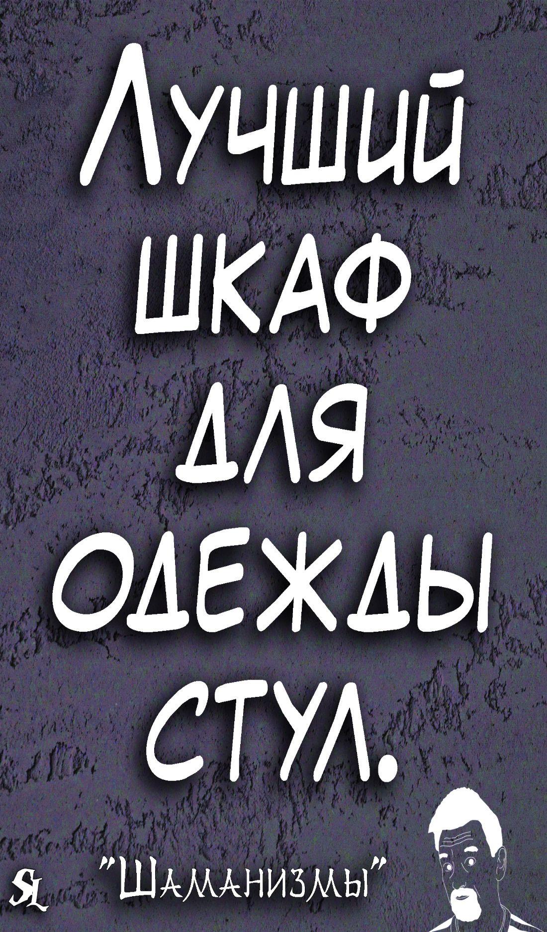 Shamanizmy Shutki Prikol Yumor Jokes Funny Humor Memes Shaman Ledentsov Sl Shaman Ledentsov Phrase Of The Day Jokes Quotations