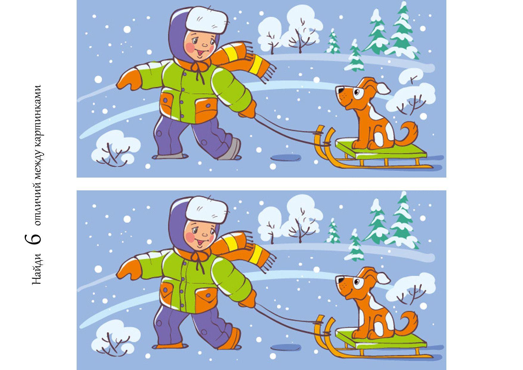 Найди отличия. Зима | Зима, Ребусы, Мелки