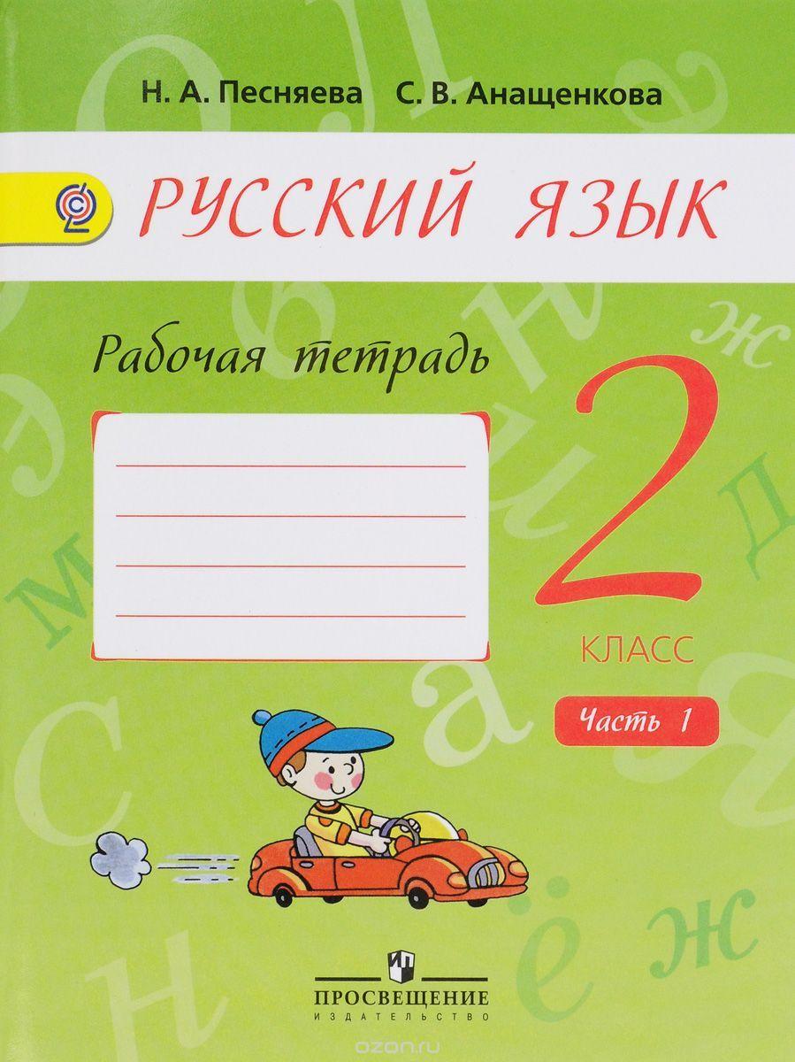 Гдз Русский Язык 1 Класс Полякова Рабочая Тетрадь