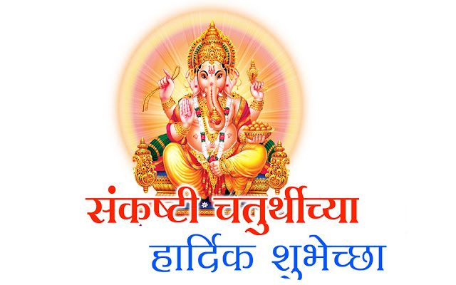 Festivals Of India Sankashti Chaturthi 2016 Festivals Of India Ganesh Chaturthi Quotes Festival