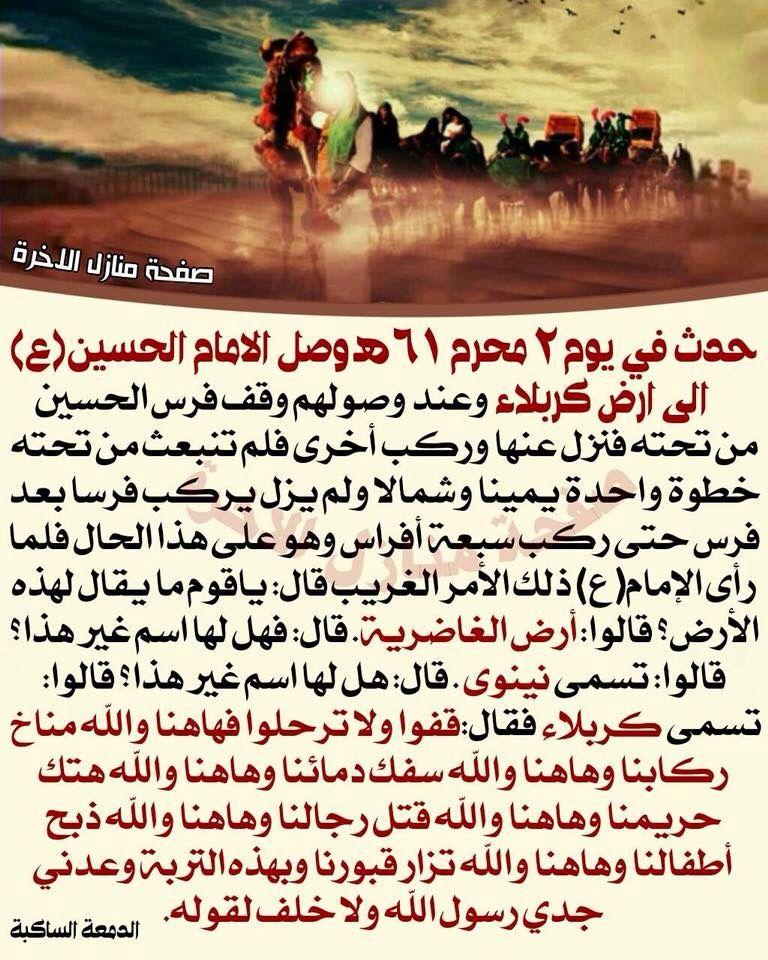 السلام على الحسين السلام على علي ابن الحسين السلام على اولاد الحسين السلام على اصحاب الحسين Proverbs Quotes Quotes Arabic Quotes