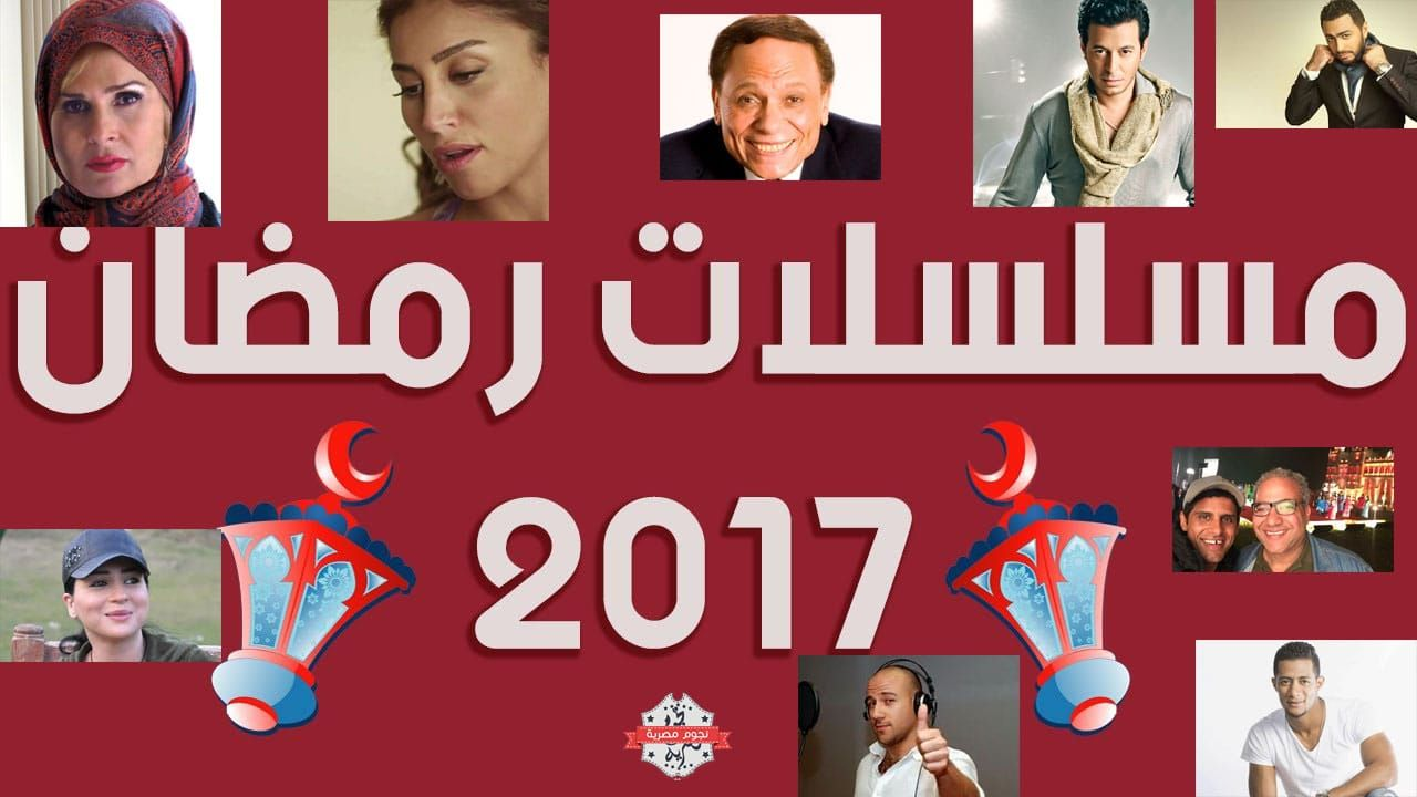 مسلسللات رمضان 2017 Http Www 4oof Com Category D9 85 D8 B3 D9 84 D8 B3 D9 84 D8 A7 D8 Aa D8 B1 D9 85 D8 B6 D8 A7 D9 86 2017 Ramadan Drama Topics