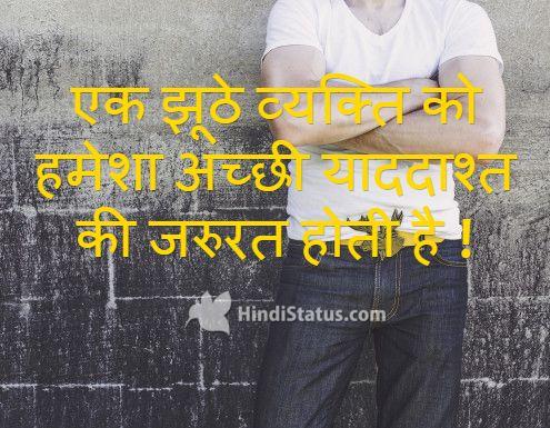 liars needs a good memory | Hindi Status | Best memories ...