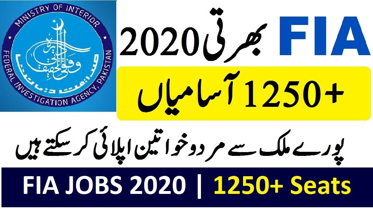 FIA (Federal Investigation Agency) New Jobs 2020 Complete