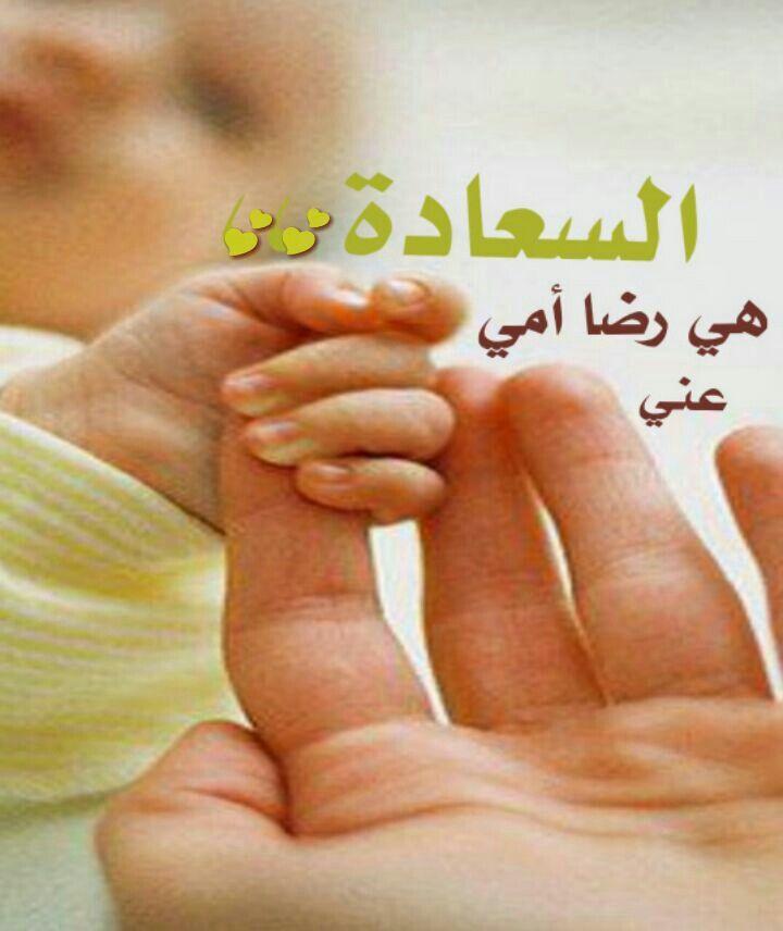السعادة هي رضا أمي عني