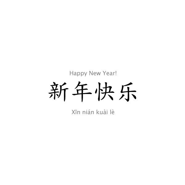 Happy New Year! (Mandarin) ❤ liked on Polyvore featuring text ...