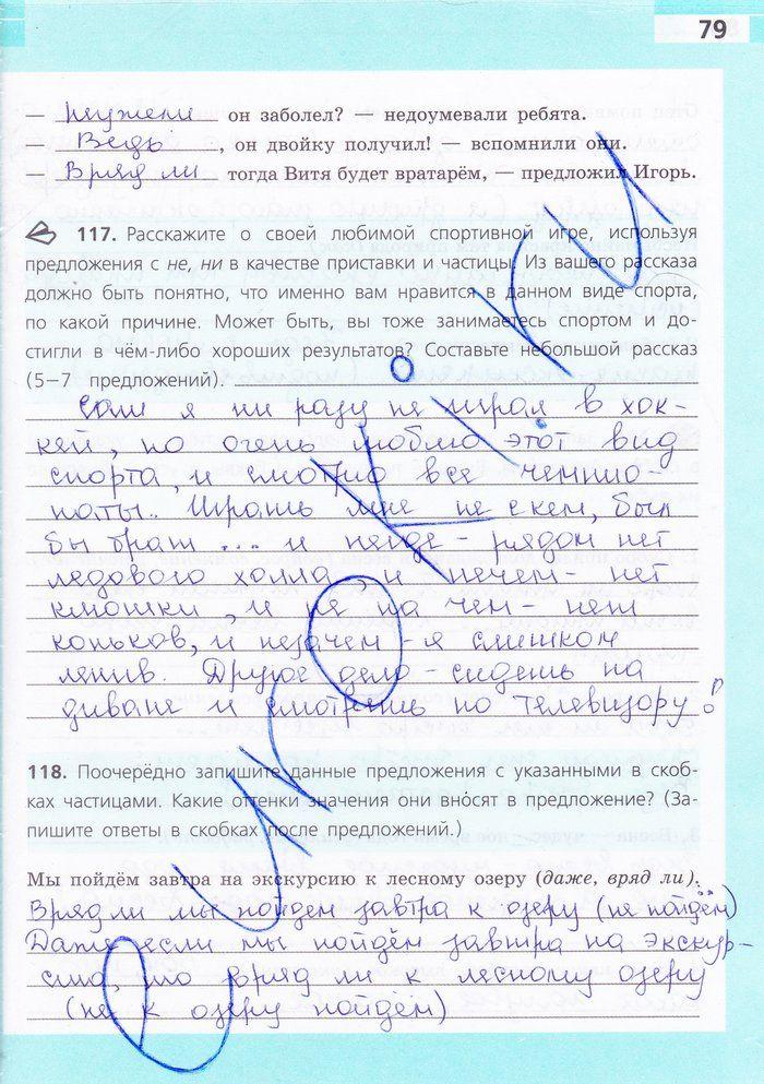 Математика 4 класс моро рабочая тетрадь ответы