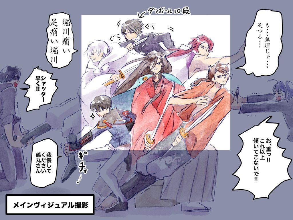 砂場のおすな suna sakyu さんの漫画 8作目 ツイコミ 仮 活撃刀剣乱舞 刀剣男子 刀剣 乱舞