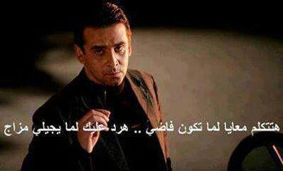 هتتكلم معايا لما تكون فاضي هرد عليك لما يجيلي مزاج بالزبط كده Funny Qoutes Arabic Jokes Movie Quotes