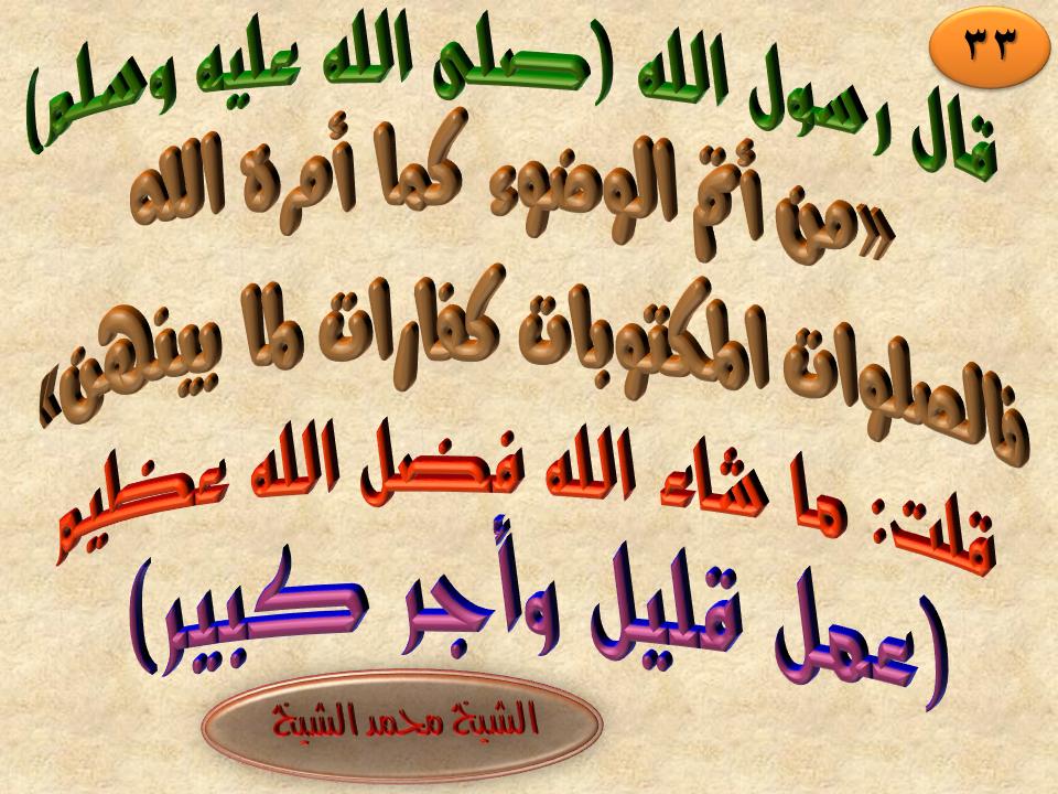 33 عمل قليل وأجر كبير Arabic Calligraphy Calligraphy