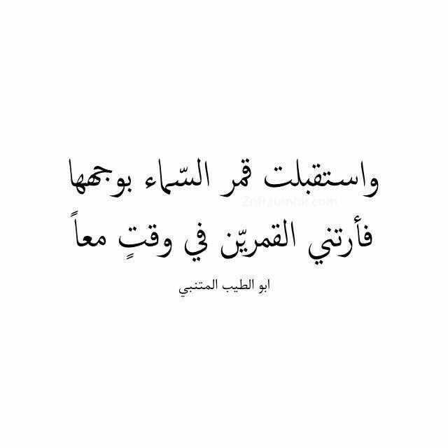 ابو الطيب المتنبي Arabic Poetry Quotations Some Quotes