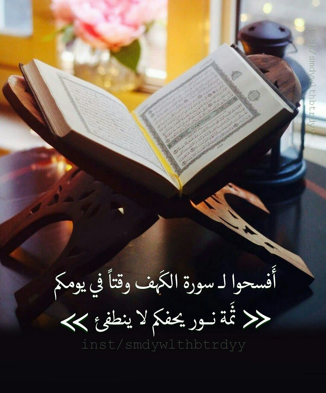 أ فسحوا لـ سورة الك هف وقتا في يومكم ث مة نــور يحفكم لا ينطفئ Quran Quotes Arabic Quotes Quotes