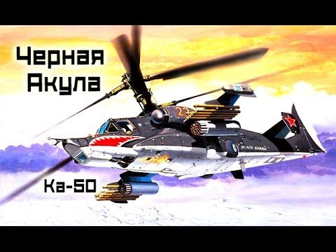 Вертолет Ка-50 (Черная акула, Черный призрак). Ударная ...