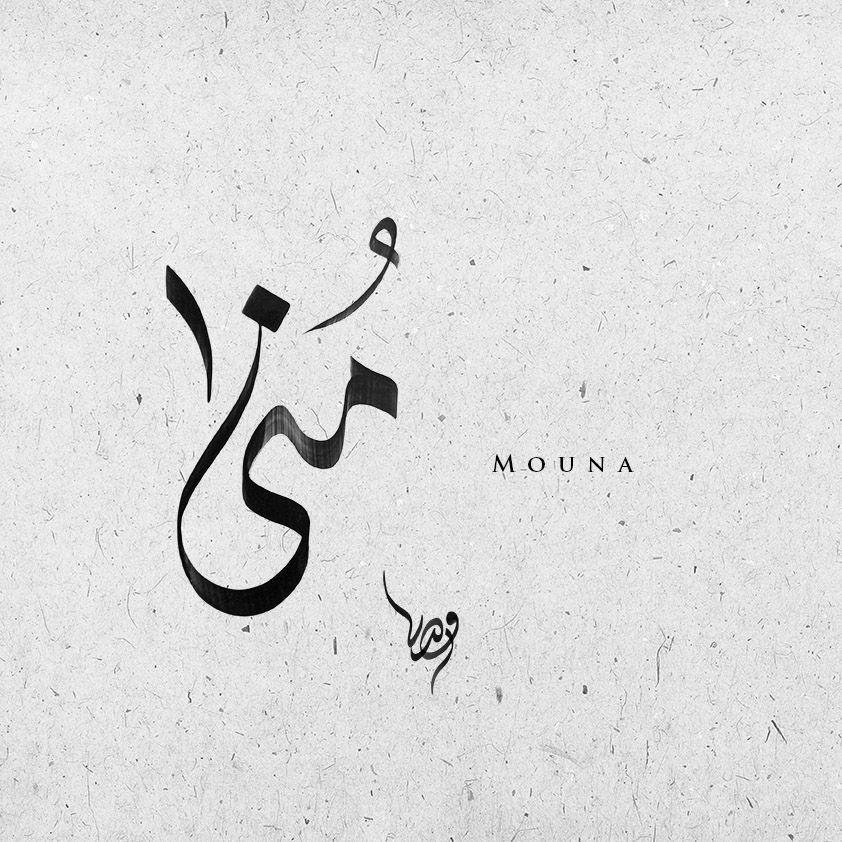 Mounamouna Name In Arabic Calligraphy By Fadli7 Deviantart Com On Deviantart Arabic Calligraphy Tattoo Arabic Calligraphy Calligraphy