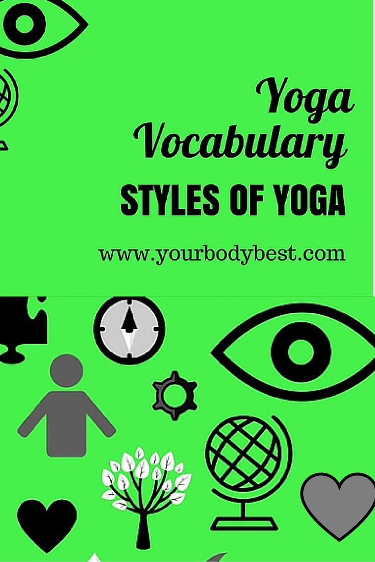 Looking at a yoga class schedule can be overwhelming. What are all those styles of yoga? In this post I explain a few of the styles you've probably heard of or seen on the class schedule. I'd say try them all -- but still, it's nice to have an idea of what's ahead before you enter the studio.