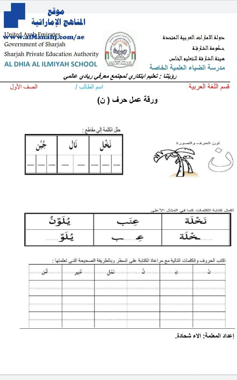 ورقة عمل حرف النون الصف الأول لغة عربية الفصل الثاني 2019 2020 المناهج الإماراتية Learning Arabic Business Solutions Learning