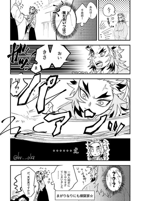 漫画 煉獄 杏 寿郎