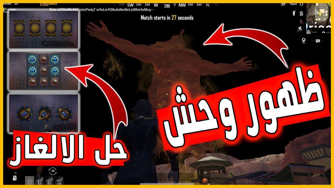 اخبار ببجي موبايل وحش جديد في الصحراء حل الغاز الصناديق مود جديد Comic Book Cover Book Cover Books