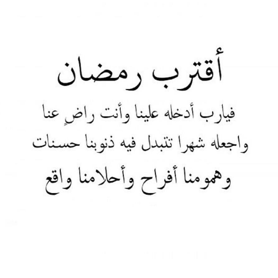 اللهم بلغنا رمضان لا فاقدين ولا مفقودين و يسر وتقبل منا الصيام والقيام واكرمنا وبلغنا ليله القدر ويسر لنا قيامها يا ك Islamic Quotes Ramadan Quotes Quotations