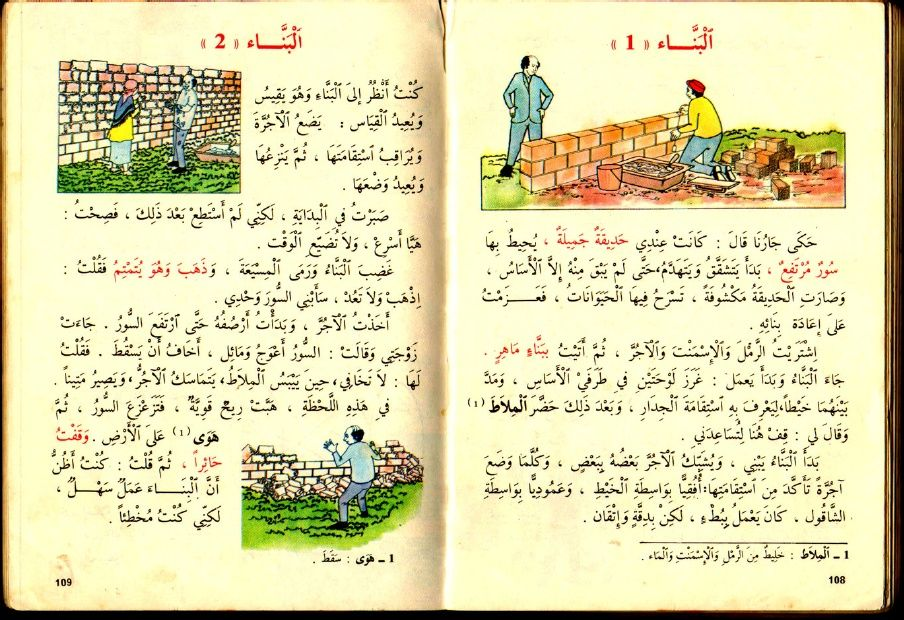 1980 1990 كتاب القراءة السنة الثالثة أساسي الجزائر نظام قديم تسعينيات Arabic Books Arabic Worksheets Student Activities