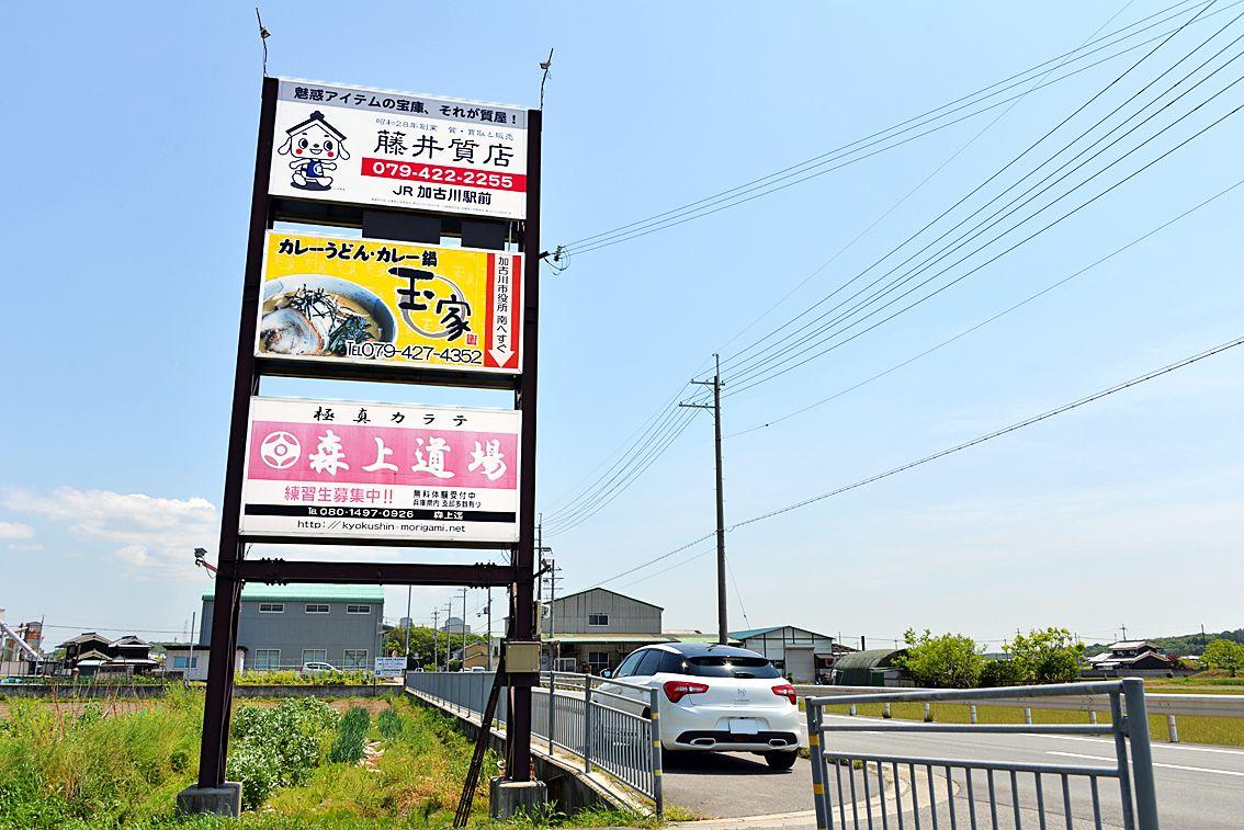 2015年4月30日(木)こんにちは。加古川市八幡町(上西条と下村の境界)に新しい路面看板を設置しました。「藤井質店」の看板といえば、黒がベースになったものばかりでしたが、今回は気分を変えて白ベース。その理由は、全国質屋組合連合会の公式マスコット「しちまる」くんを使いたかったから(笑)同エリアの条例で定められた最大サイズだけに迫力満点!?東播磨道・八幡稲美インターから、「ふぁ~みんShop八幡」さんと「磯病院」さんへ向かう道中にあります。見つけたら「あの店や!」と思い出してやってください(^^  それでは、今日も皆様にとって良い1日になりますように☆ 【加古川・藤井質店】http://www.pawn-fujii.jp/