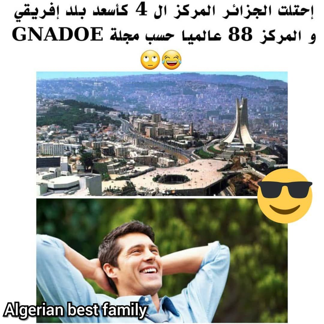 الحمد لله ع كل حال Photo Algeria Tourism