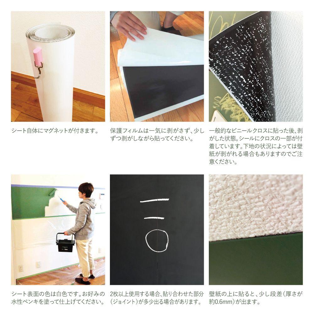 楽天市場 マグネットがつくシート 磁石が壁につく壁紙 マグカベ シール付き 96cm 1m 壁 マグネットボード 掲示板 メモボード インテリア 黒板 Magkabe ウォールデコレーションストア インテリア 黒板 ウォール デコレーション メモ ボード