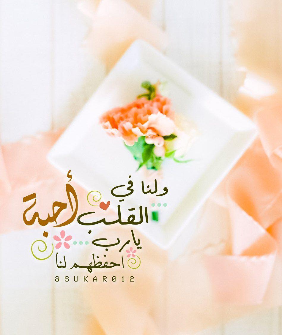 ولنا في القلب أحبة يارب احفظهم لنا Arabic Quotes Arabic Words Quotes