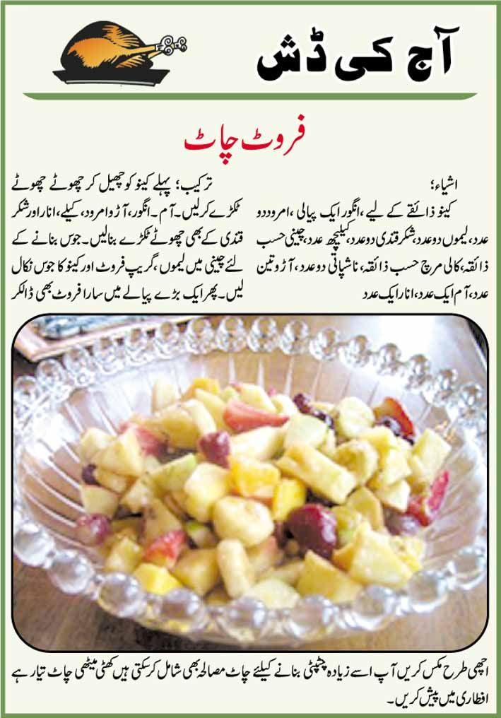 Delicious Creamy Fruit Chaat Recipe In Urdu And English Masala TV