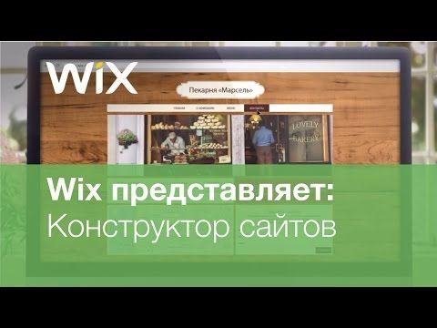 Wix: бесплатный онлайн-конструктор сайтов. Как создать свой сайт быстро и легко? | Девайсы, новости и обзоры компьютерной техники