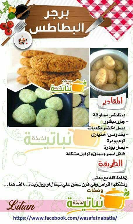 برجر بطاطس Cookout Food Arabic Food Healty Food