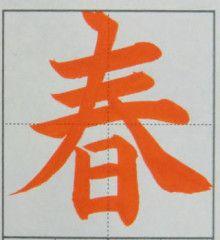 美文字レッスン 三 のある漢字 美文字 筆文字 文字