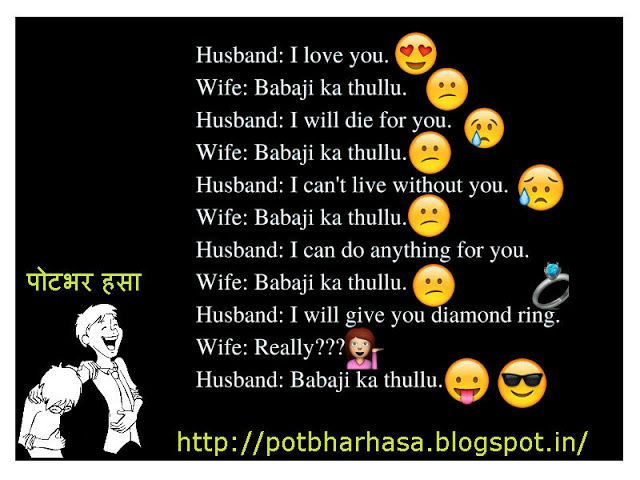 Potbhar Hasa English Hindi Marathi Jokes Chutkule Vinod Husband