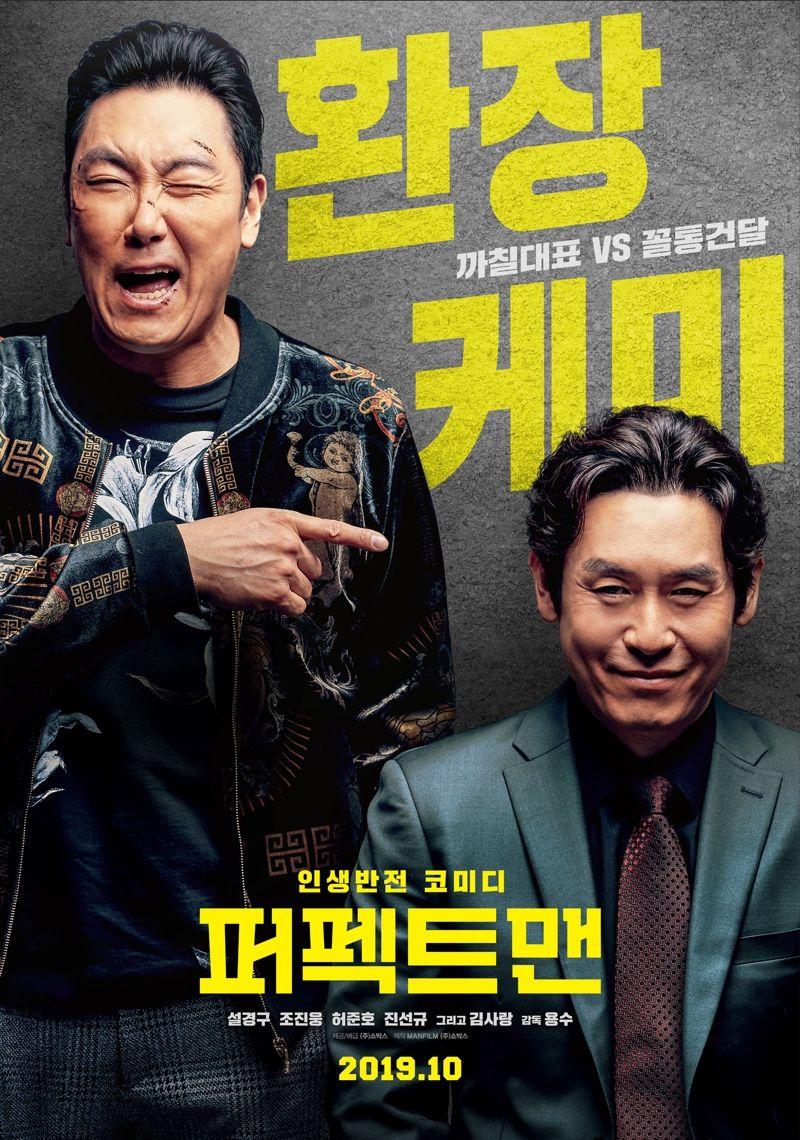 { Man of Men } 2019 in 2020 New poster, Korean